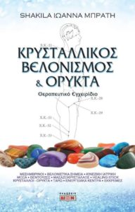 Κρυσταλλικός Βελονισμός και Ορυκτά: θεραπευτικό εγχειρίδιο