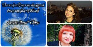 Access Bars® Class – Access Consciousness