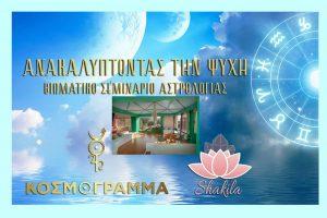 Ανακαλύπτοντας την Ψυχή – 5ήμερο βιωματικό σεμινάριο Αστρολογίας